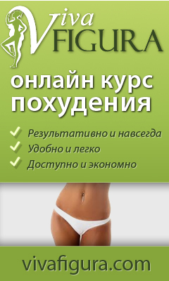 онлайн похудение